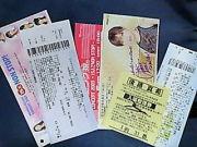チケットの半券保存委員会
