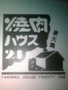 焼肉ハウス21を知ってる人〜♪