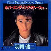 羽賀健二のNever Ending Story