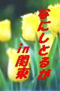 mixi 富山県人会(関東版)