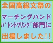 全高総文◆マーチング・バトン◆