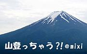 山登っちゃう?!