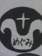 平塚めぐみ幼稚園