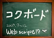 09年9月Webスクリプティング科