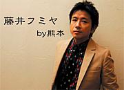 藤井フミヤ by熊本