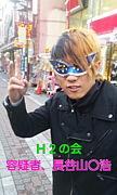 H2の会(長谷山○浩の被害者の会)