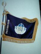庄戸中学校 1997年卒業生