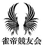 雀帝競友会 名古屋支部