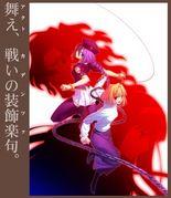 PS2版Melty Blood Act Cadenza