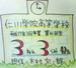 ★☆激突木村組☆★