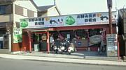 京都錦わらい伏見桃山店(大輔会)
