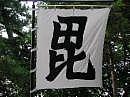 毘沙門天 Japan