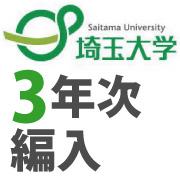 埼玉大学 3年次編入