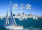 NZ★オークランドで遊ぶ会