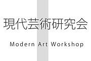 現代芸術研究会
