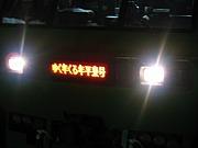 初詣列車・終夜運転