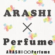 嵐×Perfume