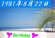 ☆1981年8月22日生まれ☆