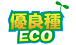 優良種Eco