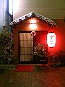 沖縄居酒屋『すなかぎ』