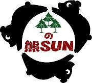 馬鶏熊本料理 「森の熊SUN」