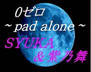 0ゼロ〜pad alone〜
