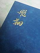 2000年度中央林間小学校卒業生
