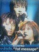 ☆w-inds.風同盟☆