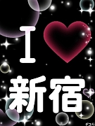 ◆遊ぶなら新宿!Girls専用◆