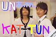 UNあっての…KAT-TUN