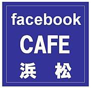 FaceBookCAFE @浜松&豊橋