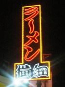 ラーメン横綱  平野店☆★