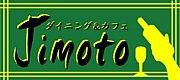 『Jimoto』