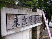 学芸大学付属小金井小学校
