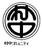 藤沢市立村岡中学校