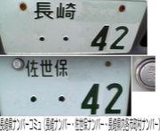 長崎県ナンバーコミュ