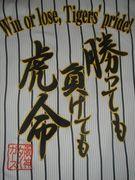 虎LIVE (虎いぶ)