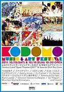 Kodomo Music & Art Festival