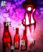 歓びと哀しみの葡萄酒