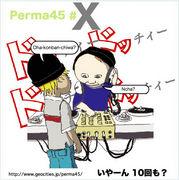 パーマ45