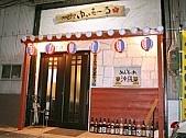 『沖縄食堂 ゆいまーる』JR鴨居