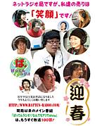 ばってんラジオ(熊本)