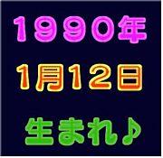 1990年1月12日生まれ