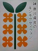 神奈川県民のキンモクセイファン