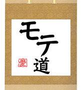 モテ道(非体育会系)
