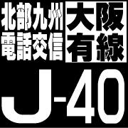★J40 北部九州★