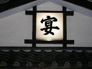洋光台 鮨宴