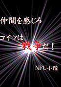 ジオン軍日福小隊〜戦場の絆〜