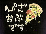 PiZZA OF TOHOKU