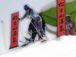 全日本薬系大学スキー連盟